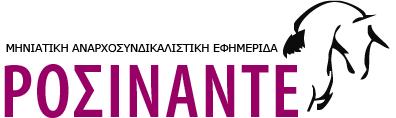 http://rocinante.gr/wp-content/themes/gazette/styles/default/logo.png