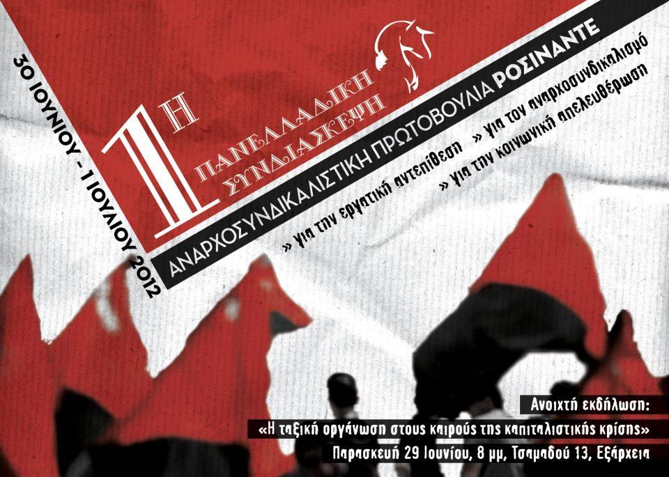 1η Πανελλαδική Συνδιάσκεψη Α.Π.Ροσινάντε