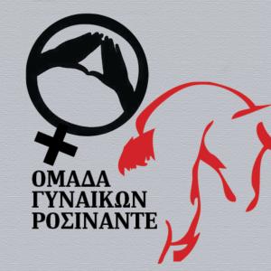 Ομάδα Γυναικών
